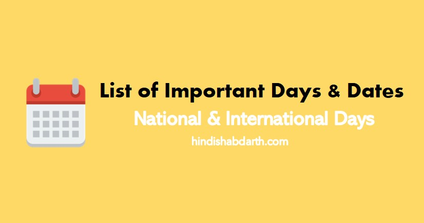Important days and dates list